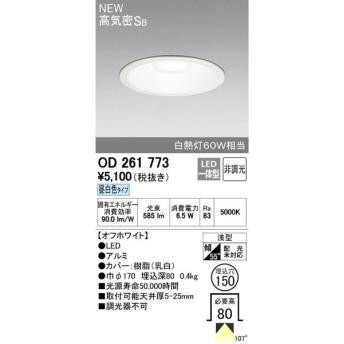 オーデリック LEDベースダウンライト 白熱灯60W相当 埋込穴φ150 昼白色:OD261773