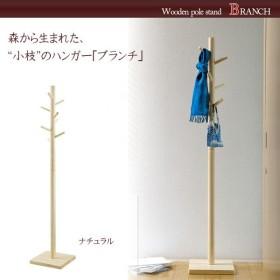 コートハンガー ポールハンガー コート掛け 木製ポールハンガー ブランチ ナチュラル ハンガーラック ハンガーポール 木製ハンガー 木製 帽子掛け