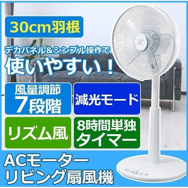 リビング扇風機 30cm羽根 風量調節 タイマー付 リビングファン ユーイング UING ホワイト UF-AE30L-W