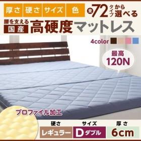日本製 硬質プロファイルウレタンマットレス レギュラータイプ 厚さ6cm ダブル 三つ折りマットレス マットレス 幅135 長さ195 厚さ6cm 寝具
