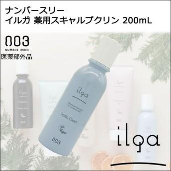 ナンバースリー NUMBER THREE イルガ 薬用 スキャルプクリン 200mL 【医薬部外品】