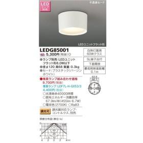 東芝ライテック LEDシーリングダウンライト照明器具 LEDユニットフラット形 (不透過セード)ランプ別売 LEDG85001