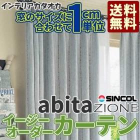 【生地のみの購入! ※1m以上10cm単位で購入可能】 シンコール アビタ(abita) 遮光 ロジック AZ-8404〜8406