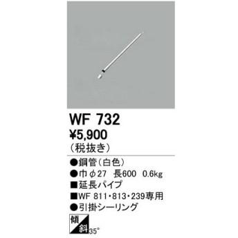 オーデリック シーリングファン用延長パイプ(全長600mm)  WF239・WF811・WF813専用  WF732