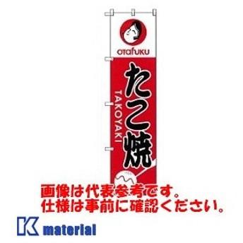 オタフクソース H10463 大のぼり たこ焼 タテ1800mm ヨコ450mm [OTF082]