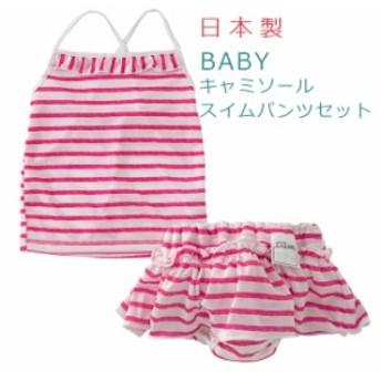 水遊びキャミソール&おむつパンツ型ピンクボーダー柄[ベビー服][赤ちゃん][服][ベビー][水遊び][パンツ][水着][女の子][キャミソール][
