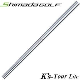 島田ゴルフ Ks Tour Lite コンスタントウェイト アイアン用シャフト K's ケーズツアーライト 番手別販売