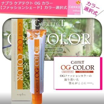 カラー選択式 ナプラ ケアテクト OG カラー  【ファッションシェード】  napla CARETECT OG COLOR