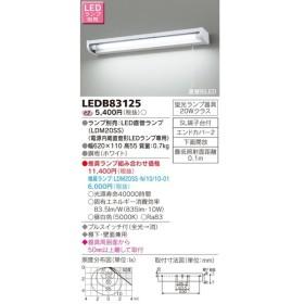 東芝ライテック LEDキッチンライト  ランプ別売 LEDB83125