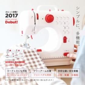 ミシン 本体 電動ミシン コードレス ミシン コンパクト フットペダル付 裁縫 手芸 縫い物 フリーアーム