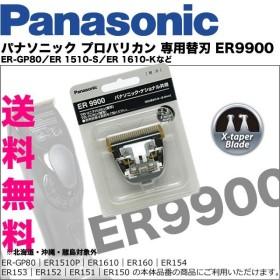 【専用替刃 ER9900】送料無料   パナソニック プロ バリカン ER-GP80/ER 1510-S/ER 1610-Kなど 替刃 9900
