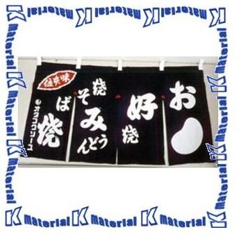 オタフクソース H10001 のれん 黒 プロ御用達 タテ850mm ヨコ1450mm シックな黒色 [OTF077]
