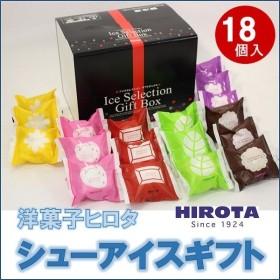 お中元 御中元 ギフト アイスクリーム 詰め合わせ 送料無料 洋菓子ヒロタ シューアイスギフト18個入