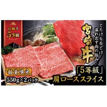「最高ランク5等級」宮崎牛肩ローススライス(1kg)