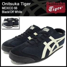 オニツカタイガー Onitsuka Tiger スニーカー メンズ 男性用 メキシコ 66 ブラック/オフホワイト(MEXICO 66 Black/Off White D509N-9002)