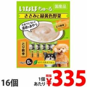 いなば 犬用ちゅ~る ささみと緑黄色野菜 とり軟骨入り (14g×8本)×16個 TDS-13