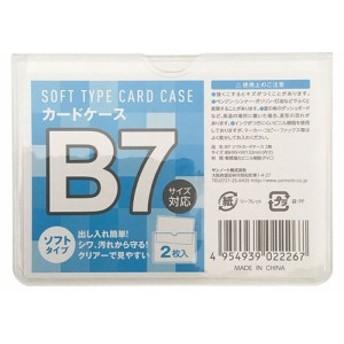 ソフトカードケース B7 2枚
