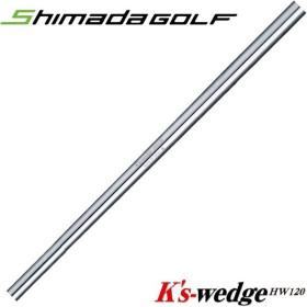 島田ゴルフ Ks Wedge HW120 ウェッジ専用シャフト K'sケーズ