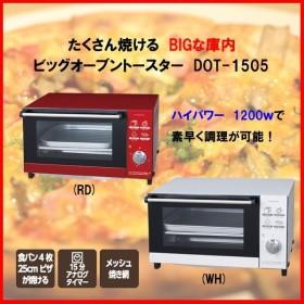 トースター 4枚焼き ビックオーブントースター 1200W タイマー付 トースト 食パン ピザ PIERIA DOT-1505 ホワイト アウトレット品 新生活