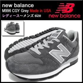 ニューバランス new balance スニーカー レディース & メンズ M996 CGY Grey メイドインUSA(NEWBALANCE M996 CGY Made in USA M996-CGY)