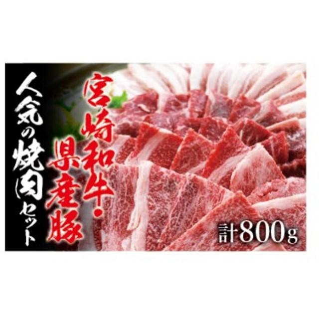 宮崎和牛・宮崎県産豚☆焼肉セット