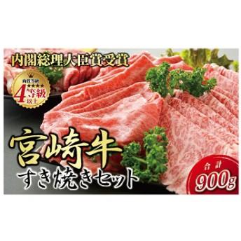 宮崎牛すき焼きセット(合計900g)