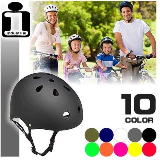 インダストリアル ヘルメット 子供 自転車 キッズ ジュニア 小学生 幼児 大人用 軽量 おしゃれ スケボー スノーボード ストライダー INDUSTRIAL HELMET