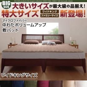 敷きパッド 敷パッド ベッドパッド 敷きパット 敷パット ベッドパット マイクロファイバー 中わたボリュームアップ ワイドキング ベットパット ベッド用 洗濯
