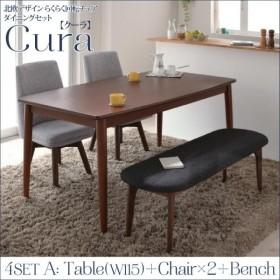 ダイニングセット 4点セットA Cura クーラ テーブル幅115 チェア×2脚 ベンチ幅120 北欧デザイン プレゼント ダイニングテーブルセット 食卓セット