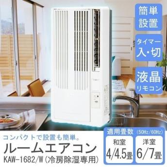 窓用 エアコン 小型 コンパクト 6畳 簡単 タイマー リモコン 冷房 除湿 コイズミ KOIZUMI KAW-1682 ホワイト