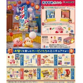 (予約)リーメント 星のカービィ みんなあつまれ!プププ祭り[8個入り]BOX 2019年6月24日発売予定