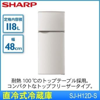 冷凍冷蔵庫 シャープ SHARP 直冷式 SJ-H12D-S シルバー系 新生活 代引不可 同梱不可