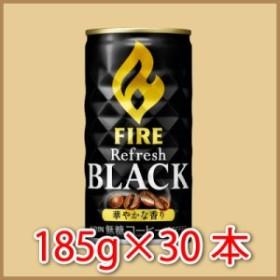 キリン ファイア リフレッシュ ブラック 185g 30本 (30本×1ケース)