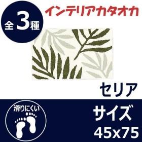 ラグ マット 置き敷き プレーベル prevell リビング 寝室 ダイニング キッチン 玄関に 日本製 セリア (45×75)