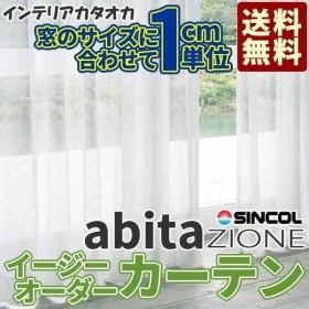 カーテン プレーンシェード【送料無料】 シンコール アビタ(abita) シアー/レース AZ-8637