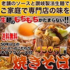 ランク別クーポン使えるお店!もちもち讃岐麺と オタフクソース が食欲そそる 焼きそば 5食(90g×5) 送料無料/メール便