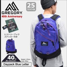 ヒストリーブック・ステッカー付き グレゴリー GREGORY リュック デイパック ブルーレター(40周年 Daypack Blue Letter 77666)