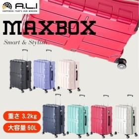 スーツケース 60L Mサイズ 軽量 MAXBOX マックスボックス アジア・ラゲージ ALI-1601