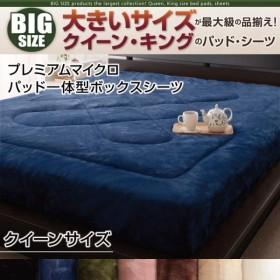プレミアム マイクロファイバー パッド一体型ボックスシーツ クイーン クイーンサイズ BOXシーツ 敷きパット 敷パッド 敷パット ベッド パッド ベット パット