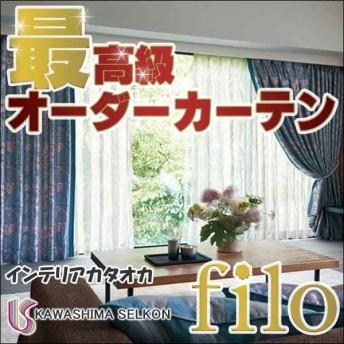 高級オーダーカーテン 縫製カーテン 高品質 川島セルコン filoオーダーカーテン 簡単見積からご注文する。