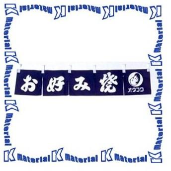 オタフクソース H10004 ミニのれん お好み焼 タテ9.5cm ヨコ50cm [OTF087]