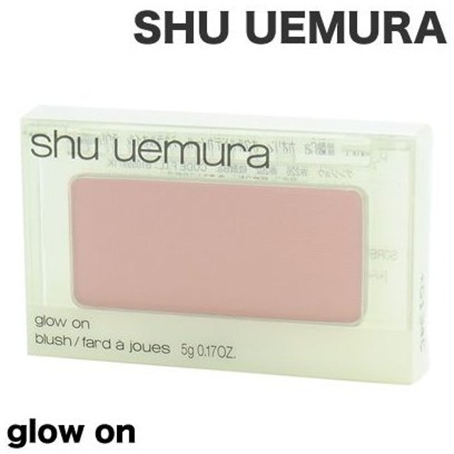 シュウ ウエムラ グローオン チークカラー レフィル (ほほ紅) カラー選択式 | シュウウエムラ