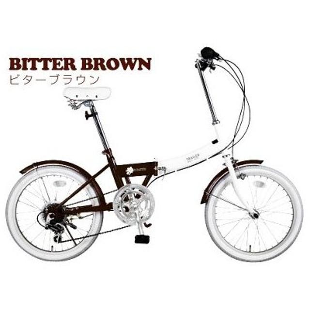 あなたの好みでカラーをチョイス!性能も抜群 20インチ カラフル折りたたみ自転車 6段変速 TRAILER ブラウン BGC-N10-BR 北海道別途送料 代引不可