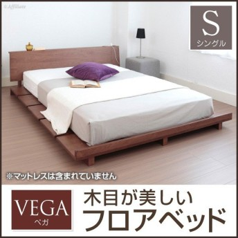 ベッドフレーム ベッド ローベッド 棚 コンセント ベガ シングル ウォルナット ベット ローベット ロータイプベッド 低いベッド 木製ベッド シンプル 充電