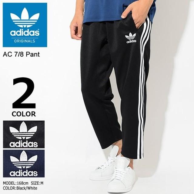 アディダス ジャージー パンツ adidas メンズ AC オリジナルス(AC 7/8 Pant Originals クロップド トラックパンツ ボトムス DN8039 DN8040)