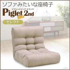 リクライニング座椅子 座椅子 一人掛けソファ ピグレット BIG 2nd ビッグ セカンド セレクト ベージュ 座いす リクライニングチェア 1人掛けソファ