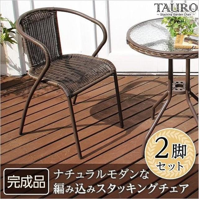スタッキングチェア TAURO-タウロ- (スタッキングチェア ガーデニング) 同梱不可 代引不可