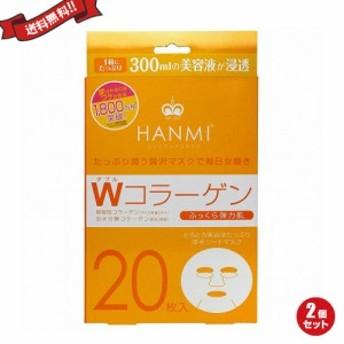 ミガキ ハンミフェイスマスク Wコラーゲン 20枚入 2箱セット