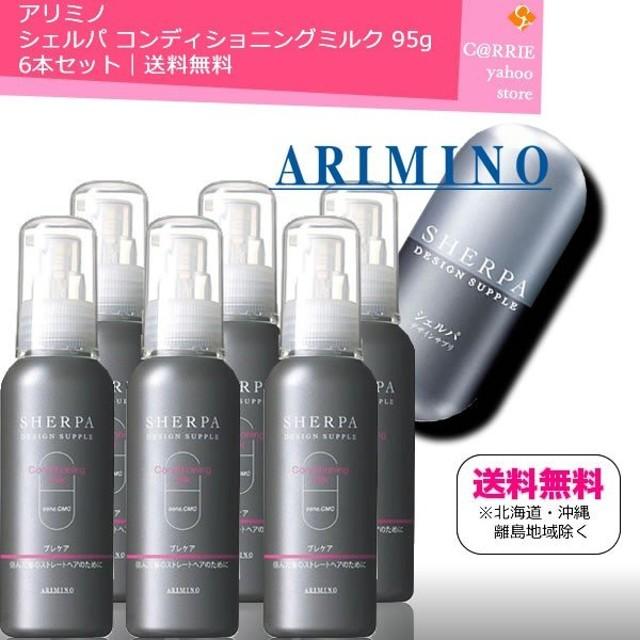 アリミノ シェルパ コンディショニングミルク 95g   6本セット   送料無料
