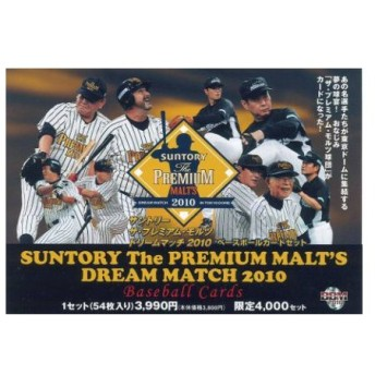 サントリー ザ・プレミアム・モルツ ドリームマッチ2010 ベースボールカードセット